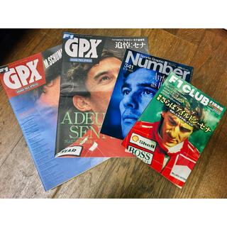 アイルトン セナ F1 雑誌 4冊セット(モータースポーツ)