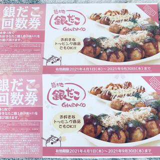 【送料無料】銀だこ たこ焼き引換券 2枚セット(フード/ドリンク券)