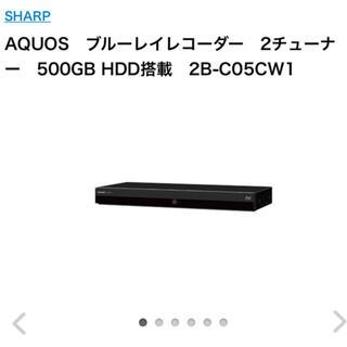 アクオス(AQUOS)のAQUOS ブルーレイレコーダー 500GB HDD搭載 2B-C05CW1 (ブルーレイレコーダー)