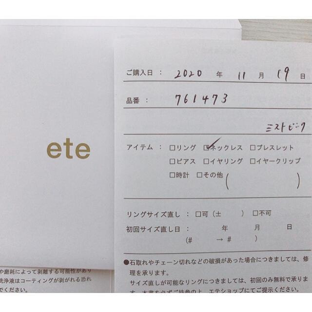 ete(エテ)の[4月限定]ete K10ミストピンク ホワイトトパーズ ネックレス レディースのアクセサリー(ネックレス)の商品写真