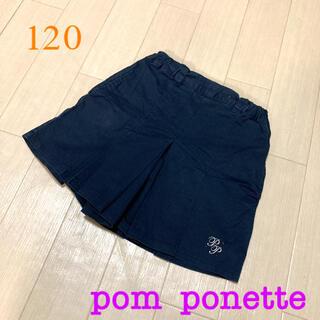 ポンポネット(pom ponette)のpom  ponette ひだ付きキュロット ♪  (紺色) 120(パンツ/スパッツ)