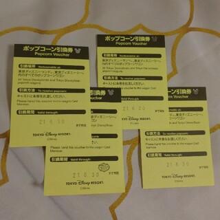 ディズニー(Disney)のディズニー ポップコーン引換券 4枚まとめ売り(フード/ドリンク券)