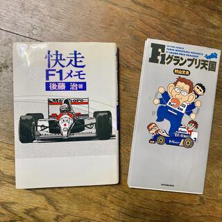 F1グランプリ天国  快走 F1メモ 2冊セット(モータースポーツ)