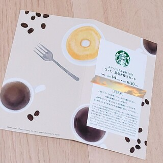 スターバックスコーヒー(Starbucks Coffee)のSTARBUCKS COFFEE コーヒー豆引き換えカード(フード/ドリンク券)