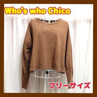 フーズフーチコ(who's who Chico)のWho's who Chico 長袖Tシャツ ブラウン 焦げ茶(Tシャツ(長袖/七分))
