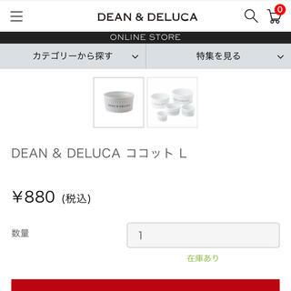 ディーンアンドデルーカ(DEAN & DELUCA)のDEAN&DELUCA ディーンアンドデルーカ ココット(食器)