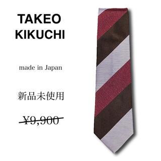 タケオキクチ(TAKEO KIKUCHI)の【新品】TAKEO KIKUCHI ネクタイ 日本製 レジメンタル柄 R/BR(ネクタイ)