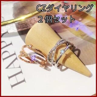 トゥデイフル(TODAYFUL)のCZ ダイヤ クロス リング 2個 セット ピンクゴールド シルバー  指輪 ❤(リング(指輪))
