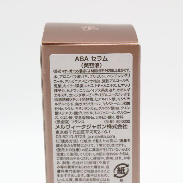 Melvita(メルヴィータ)のメルヴィータ アルガン ビオアクティブ セラム 未使用品 コスメ/美容のスキンケア/基礎化粧品(美容液)の商品写真