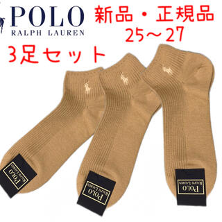POLO RALPH LAUREN - 【ポロラルフローレン】靴下 3足セット