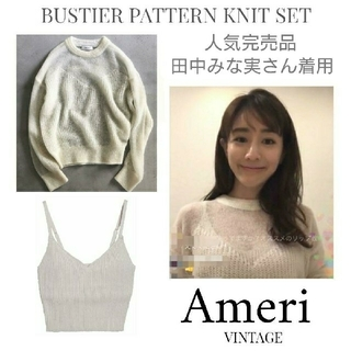 Ameri VINTAGE - Ameri 田中みな実 BUSTIER PATTERN KNIT SET