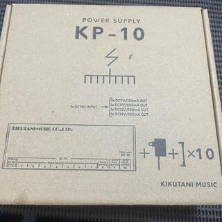 パワーサプライ KP-10(エフェクター)