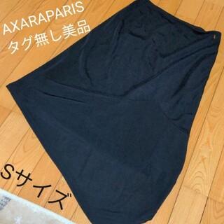 アクサラ(AXARA)のAXARAPARIS アシンメトリー デザイン ロングスカート(ロングスカート)