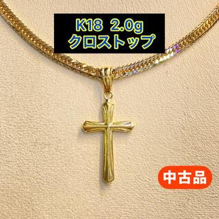 【中古品】K18クロストップ1.9g[26]