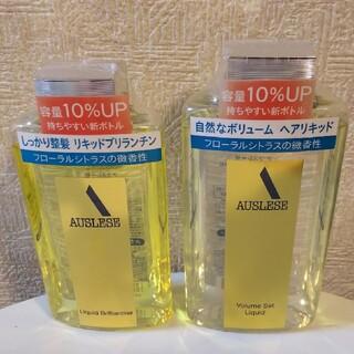 シセイドウ(SHISEIDO (資生堂))の2本(種類)セット:アウスレーゼ リキッドブリランチンN 165ml(ヘアケア)