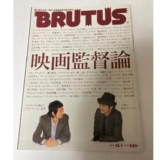 マガジンハウス(マガジンハウス)のBRUTUS 2010/12/1  映画監督論(文芸)