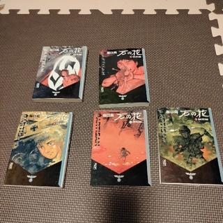 石の花 1〜5(アート/エンタメ)
