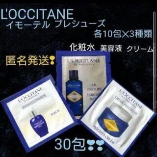 L'OCCITANE - ロクシタン試供品 イモーテルプレシューズセット