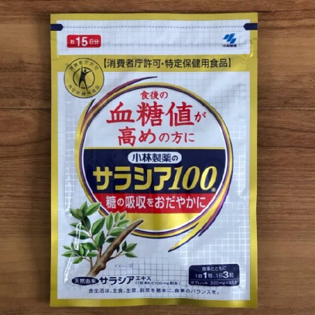 小林製薬(コバヤシセイヤク)の小林製薬 サラシア100 15日分 1袋 コスメ/美容のダイエット(ダイエット食品)の商品写真