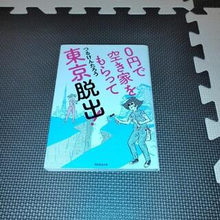 アサヒシンブンシュッパン(朝日新聞出版)の0円で空き家をもらって東京脱出!(ビジネス/経済)