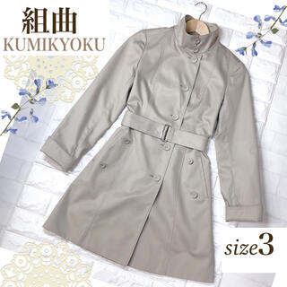 クミキョク(kumikyoku(組曲))の組曲(サイズ3)上品トレンチコート、スプリングコート(トレンチコート)