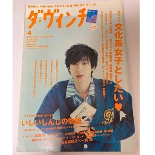 ダ・ヴィンチ  2006/4  加瀬亮(文芸)