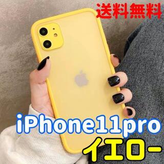 【iPhone11pro/イエロー】パステルが可愛い♡半透明iPhoneケース