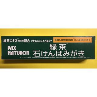 パックスナチュロン(パックスナチュロン)のパックスナチュロン  緑茶石けんはみがき(歯磨き粉)
