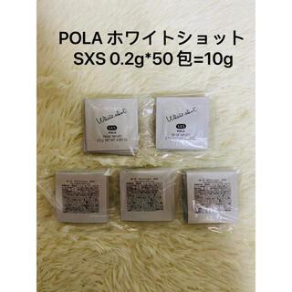 POLA - pola ホワイトショットSXS 0.2g*50包
