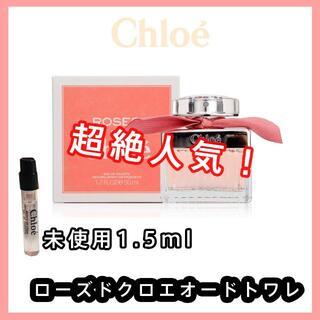 Chloe - 【クロエ CHLOE】ローズ ド オードトワレ 1.5ml