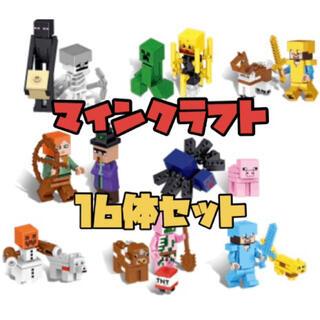 マインクラフト マイクラ    ミニフィグ 16体セット LEGO レゴ互換