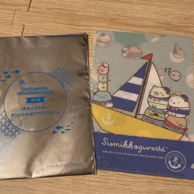サンエックス(サンエックス)の非売品! すみっコぐらし  A5 クリアファイル はま寿司 コラボ エンタメ/ホビーのアニメグッズ(クリアファイル)の商品写真