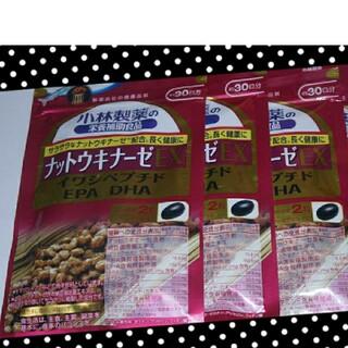 コバヤシセイヤク(小林製薬)の小林製薬 ナットウキナーゼEX 30日分 3袋‼️(ダイエット食品)