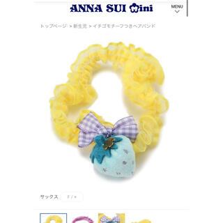 アナスイミニ(ANNA SUI mini)のアナスイミニ ヘアバンド 新品 上代4290円(その他)