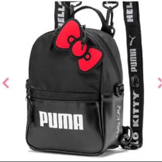 プーマ(PUMA)のキティ×PUMAの数量限定 リュック ミニバックパック サンリオ (リュック/バックパック)