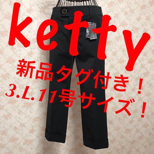 ketty(ケティ)の★ketty/ケティ★新品タグ付き★クロップドパンツ3(L.11号) レディースのパンツ(クロップドパンツ)の商品写真