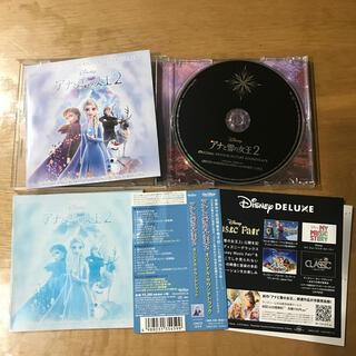 アナと雪の女王 - アナと雪の女王2(オリジナル・サウンドトラック)