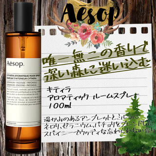 Aesop - 🌿AĒSOP✳︎イソップ アロマティック ルームスプレー キティラ
