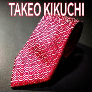 タケオキクチ(TAKEO KIKUCHI)の【極美品】 TAKEO KIKUCHI ウェーブ ストライプ ネクタイ レッド(ネクタイ)