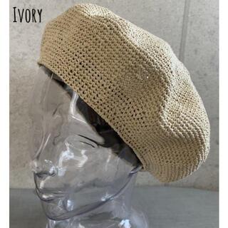 送料込 新品 帽子 ナチュラル ペーパー ベレー帽 手編み 極細 こま編み IV