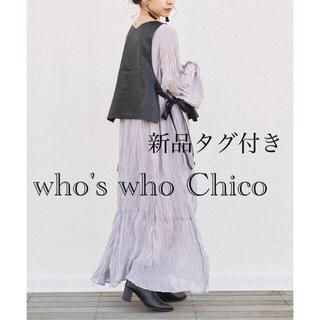 who's who Chico - 新品タグ付き*フーズフーチコ*レザーベスト付きプリーツロングワンピース