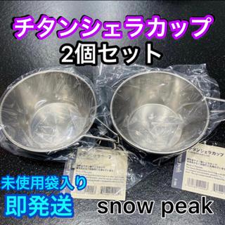 Snow Peak - スノーピーク チタンシェラカップ2個セット ⭐️E-104  ★ 新品