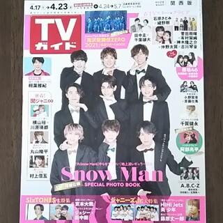 Johnny's - TVガイド関西版 2021年 4/23号  スターランキング投票券  切り抜き