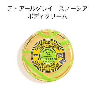 L'OCCITANE - テ・アールグレイ スノーシア ボディクリーム L'OCCITANE ロクシタン