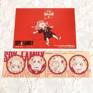 集英社 - SPY×FAMILY カード&ステッカー 特典