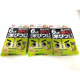 【訳あり新品】レック 最強米びつくん3個セット