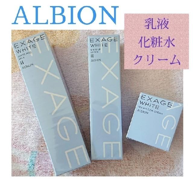 ALBION(アルビオン)の【新品】アルビオン 3点セット 乳液 化粧水 クリーム ALBION EXAGE コスメ/美容のスキンケア/基礎化粧品(乳液/ミルク)の商品写真