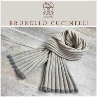 BRUNELLO CUCINELLI - A53★ 極上カシミヤ100% ブルネロクチネリ マフラー ストール グレー
