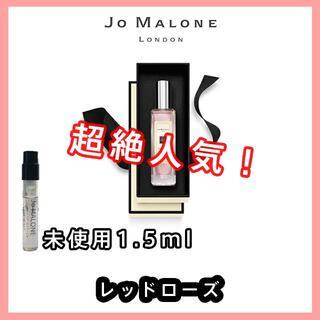 ジョーマローン(Jo Malone)の【ジョーマローン】レッドローズ 1.5ml(香水(女性用))