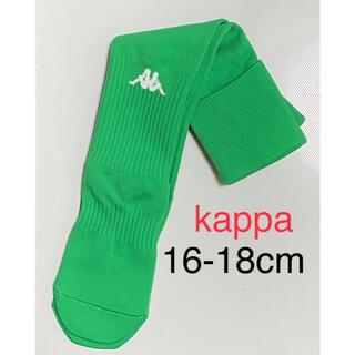 カッパ(Kappa)の新品【kappa】カッパ/16-18cm/サッカーソックス/ストッキング(ウェア)
